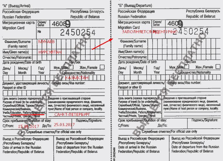 Миграционный учет гражданина россии в казахстане заявление о снятие временной регистрации