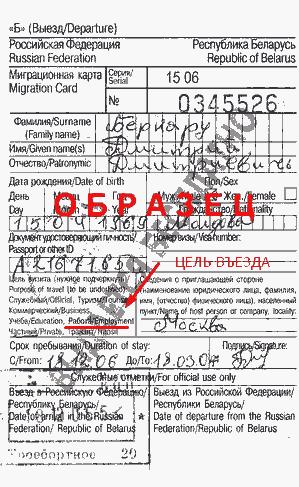 Регистрация фмс граждан молдовы медицинская книжка в москве официального сайта