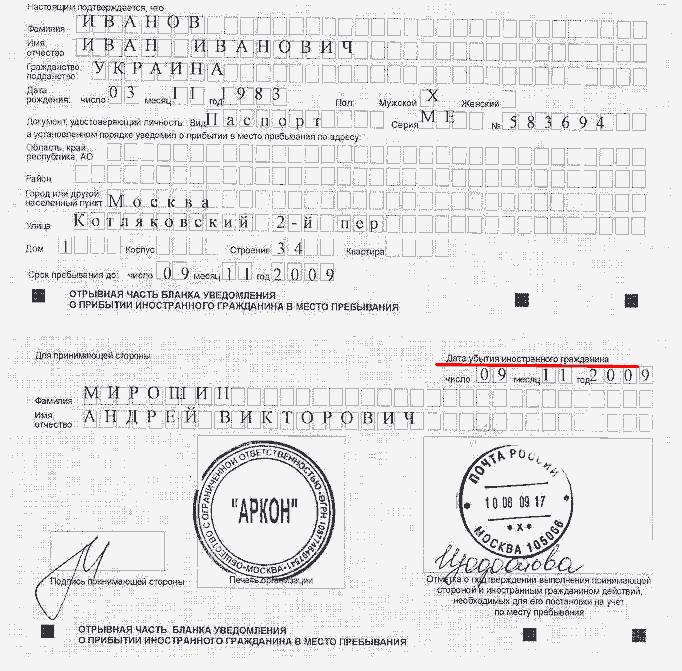 Регистрация в москве для граждан таджикистана уфмс прекращение временной регистрации в квартире